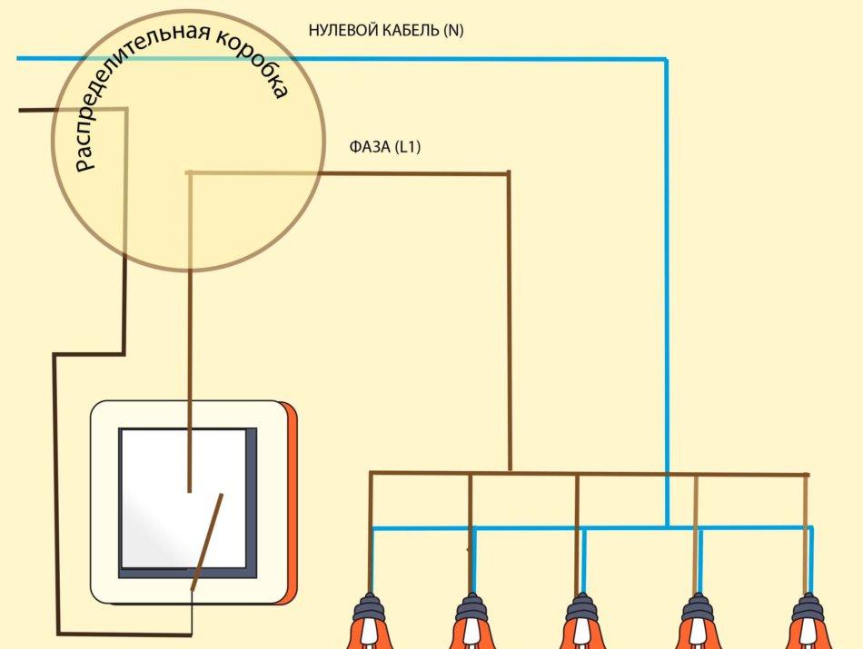 Схема подключения светильника с двойным выключателем
