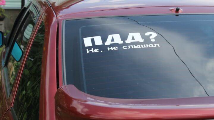 Наклейка на стекле машины