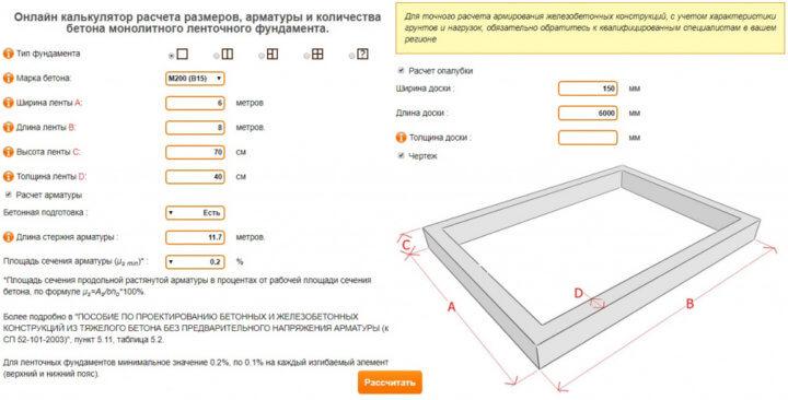 Калькулятор для расчета бетона