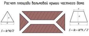 расчет высоты вальмовой крыши